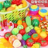 兒童切水果玩具女孩寶寶男孩過家家 全館免運