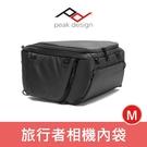【聖佳】Peak Design 旅行者 快取相機內袋(M) 相機包 收納包 內膽包 單眼 攝影包 屮Y0 T0