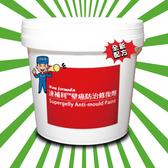 【速補利】壁癌防水防霉修繕塗料2公斤(買1桶送1條)