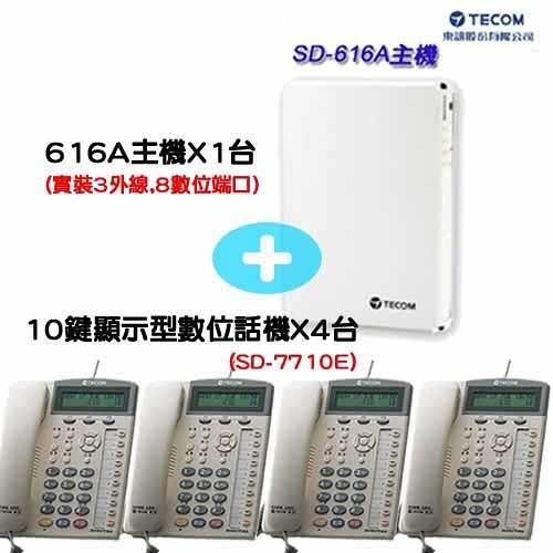 【SD-616A顯示套餐】SD-PK104東訊TECOM10鍵數位電話總機◆SD616AX1台+SD-7710EX4台◆不含組裝