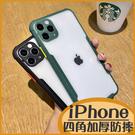 四角加厚 蘋果 iPhone7 i8Plus i11 Pro max iPhoneXR XSmax iX SE 防摔防撞透明殼 鏡頭保護手機殼