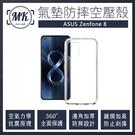 【MK馬克】Zenfone 8 (ZS590KS) 防摔氣墊空壓保護殼 手機殼 防摔殼