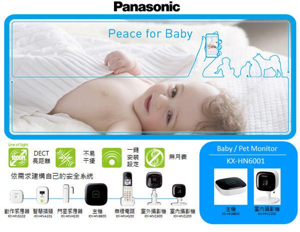 【IP網路】國際牌Panasonic DECT寶貝/老人雲端無線網路照護監控系統 (KX-HN6001)