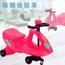 精靈扭扭車(碰碰車.搖搖車.兒童騎乘玩具...