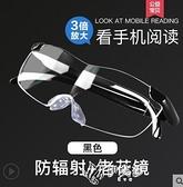 德國工藝眼鏡型頭戴放大鏡高清修錶看書手機維修用3倍 【快速出貨】
