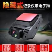 行車記錄儀隱藏式隱形行車記錄儀前后雙錄雙鏡頭高清夜視全景汽車免安裝 玩趣3C