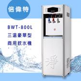 【倍偉特】豪華型BWT-800L三溫商用飲水機