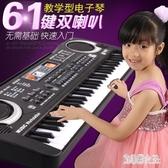 電子琴兒童61鍵初學入門多功能小鋼琴帶麥克風寶寶初學音樂玩具 QQ8333【艾菲爾女王】