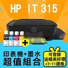 【印表機+墨水登錄送精美好禮組】HP InkTank 315 大印量相片連供事務機+M0H54AA~M0H57AA 原廠1黑3彩