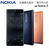 Nokia 5鋁合金機身5.2 吋4G+3G雙卡800萬前鏡頭智慧手機