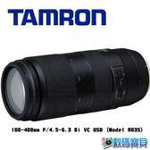 【回函加購優惠】A035 Tamron 騰龍 100-400mm F/4.5-6.3 Di VC USD  防手震 超長焦變焦鏡 ( 俊毅公司貨)