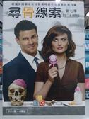 R07-013#正版DVD#尋骨線索 第七季(第7季) 4碟#影集#影音專賣店