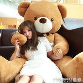 玩偶 公仔大抱抱熊女孩布娃娃玩偶毛絨玩具送女友熊熊生日禮物 晶彩生活