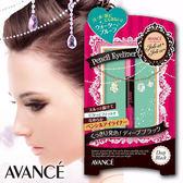 『Avance』貓眼濃郁深邃防水眼線筆10g(2色)× 漾小鋪 ×