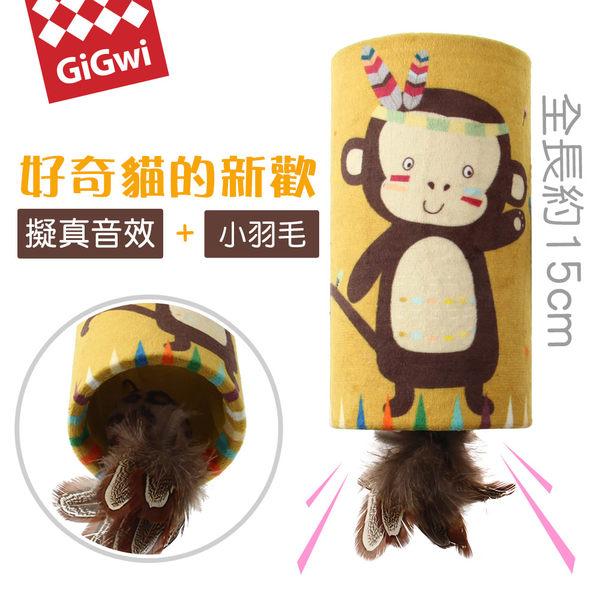 【毛麻吉寵物舖】GiGwi歡樂喵喵笛-印地安猴子
