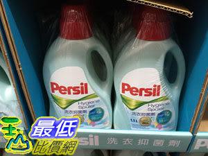 [COSCO代購] 洗衣仰菌劑 1.5公升X 2入 PERSIL C104696 $476