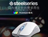 賽睿 sensei raw 電競外設有線游戲滑鼠宏編程 絕地求生吃雞 新款RGB背光光學光電 生活主義