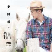 (二手書)李國毅的自由旅行 EP+寫真