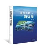 臺灣區域海洋學(二版)