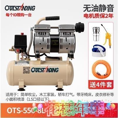 空壓機 奧突斯靜音空壓機氣泵無油小型空氣壓縮機牙科木工噴漆便攜沖氣泵 2021新款