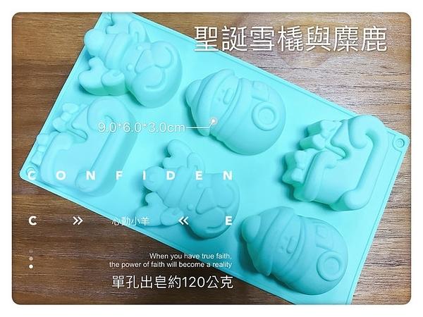 心動小羊^^聖誕節6孔聖誕雪橇與麋鹿6連模免切 手工皂DIY材料 手工皂模具 模型 蛋糕模