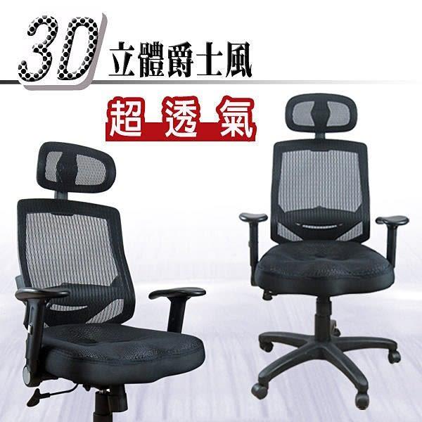 【IS空間美學】爵士風格透氣坐墊辦公椅