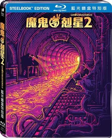 【停看聽音響唱片】【BD】魔鬼剋星2 鐵盒版
