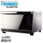 TWINBIRD-油切氣炸烤箱TS-D067TW 送酷仕客易口瓶