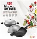 UNICOOK優樂 極致手工鑄造深炒鍋42cm 深鍋 不沾鍋