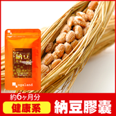 納豆 (納豆激脢) 紅麴膠囊  ✡ 滋補強身 健康保健 【共6個月份】