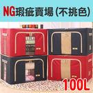 【NG品下殺】鋼架牛津布收納箱 棉被收納整理箱 大容量100L(不挑色)