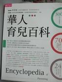 【書寶二手書T9/保健_ZDU】華人育兒百科_林奏延