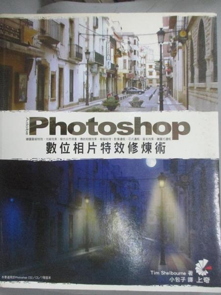【書寶二手書T4/電腦_E9I】Adobe Photoshop數位相片特效修煉術_Tim Shelbourne