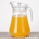 冷水壺 涼水壺玻璃冷水壺家用耐溫熱白開水壺果汁扎壺大容量鴨嘴壺茶壺 艾家