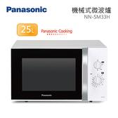 ~領卷再折~Panasonic 國際牌25L 機械式微波爐NN SM33H 白色 貨