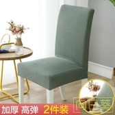 椅套 北歐椅子套罩餐椅套家用餐桌通用彈力連體凳子套裝現代簡約坐墊套