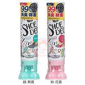 日本 SHOEDEO 鞋用消臭噴霧(140ml) 兩款可選【小三美日】