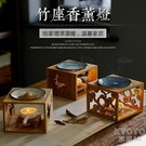 天然竹實木陶瓷小蠟燭精油燈香薰熏香爐臥室內居家用床頭香氛 京都3C