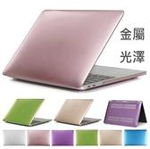 蘋果電腦 電腦保護殼 MacBook Air Pro Retina 13.3 A1932 A1706 A1707 A1708 仿金屬光澤 筆電殼 硬殼 電腦殼