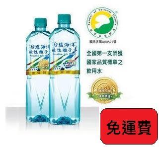 台鹽海洋鹼性離子水850ml-3箱(60瓶) --免運直送【合迷雅好物超級商城】