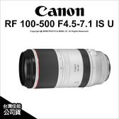 預購 Canon RF 100-500mm F4.5-7.1 IS USM 望遠鏡頭 運動攝影 演唱會 公司貨【可刷卡】薪創數位
