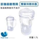 【U&J】雙層冷熱水壺 雙層水壺 精緻冷水瓶 防摔熱水壺 大容量透明水壺 1.7公升 UJHH001 原價1200元