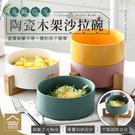 北歐風亞光陶瓷木架沙拉碗 質地耐磨 骨瓷碗木架碗湯碗水果甜點碗【BE0504】《約翰家庭百貨