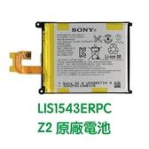 【含稅附發票】SONY Xperia Z2 D6502 D6503 D6543【贈更換工具+電池背膠】LIS1543ERPC