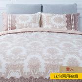HOLA 葉影褐雕花絨床包兩用被組 雙人