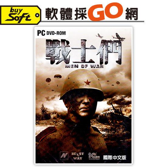 【軟體採Go網】PCGAME電腦遊戲-戰士們  中文版