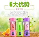 榨汁機電動果汁杯充電式榨汁杯