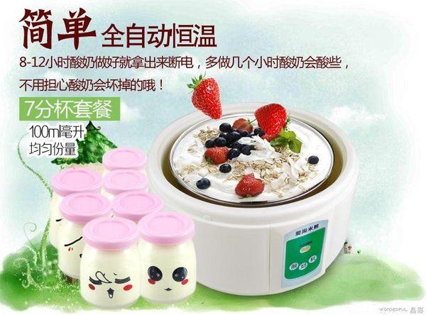 酸奶機 家用全自動多功能玻璃分杯自制迷你小型納豆發酵機 220v 晶彩生活
