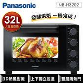★贈磨刀器【Panasonic國際牌】32L雙溫控/發酵烤箱 NB-H3202