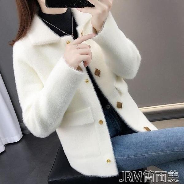 外套仿水貂絨小外套女短款毛衣新款春裝百搭翻領很仙的針織開衫 快速出貨